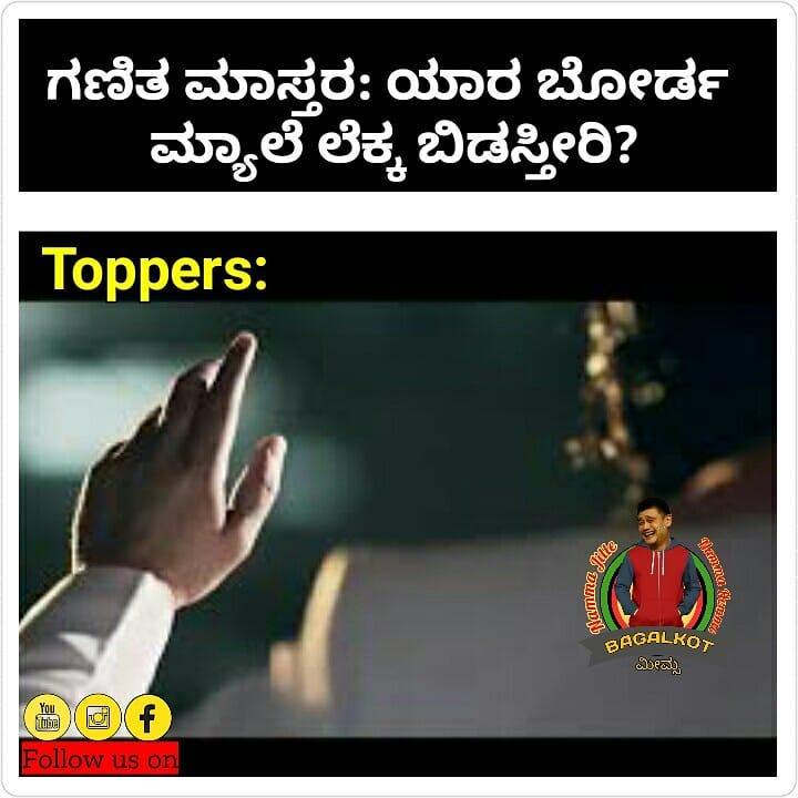 Maths Period Topper Atrocities Kannada Memes