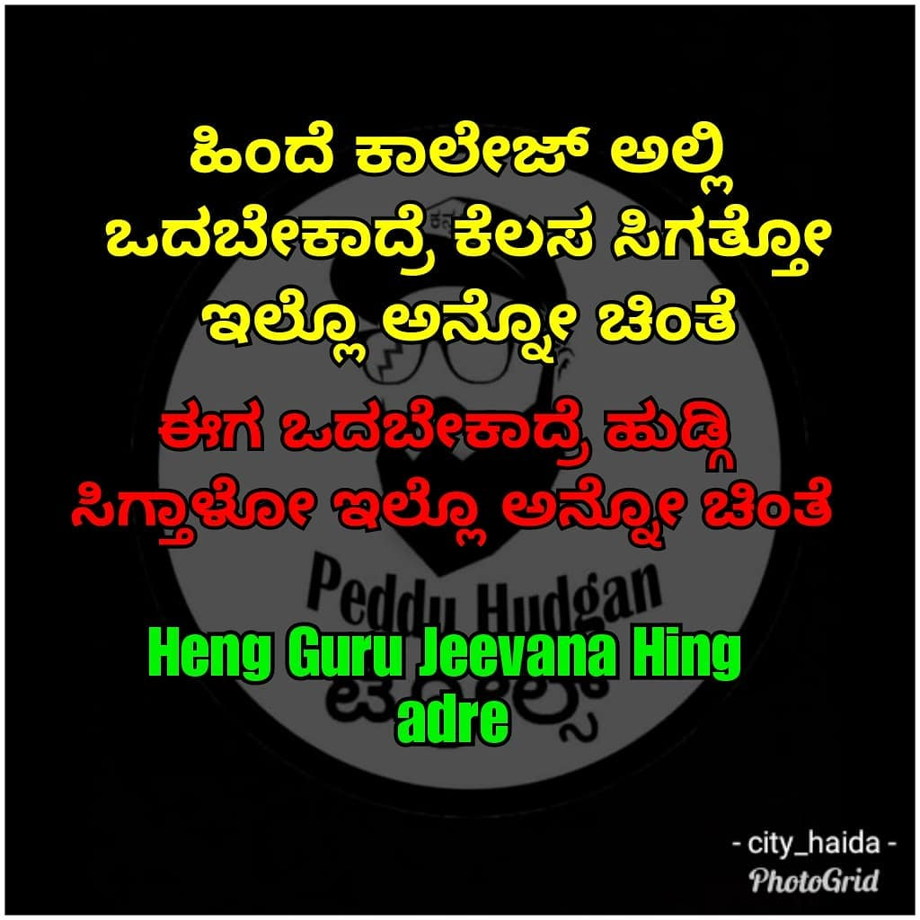 Comedy Funny Quotes In Kannada Brian Quote