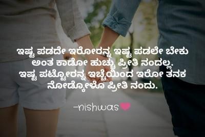 List Of Best Love Quotes Kannada Memes