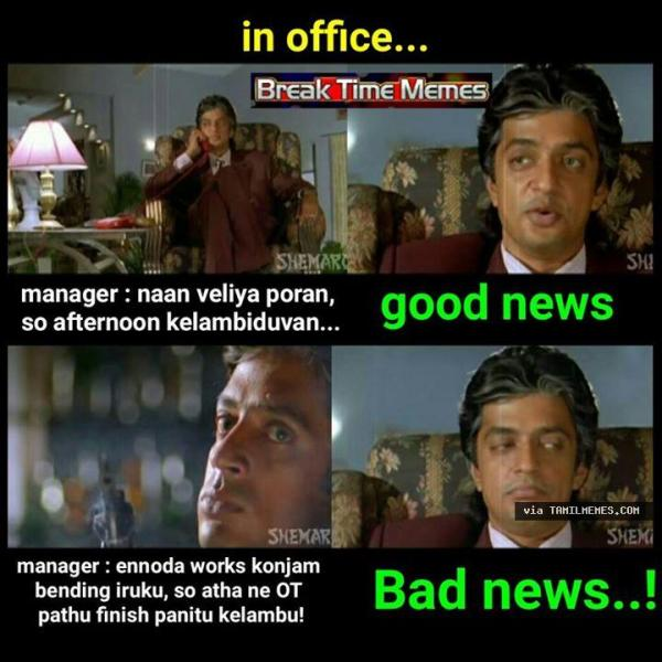 40+ Best Office Memes Tamil