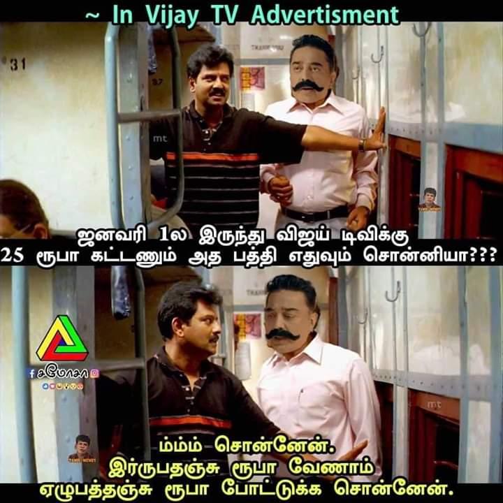 Vijay Tv Advertisement Memes Tamil