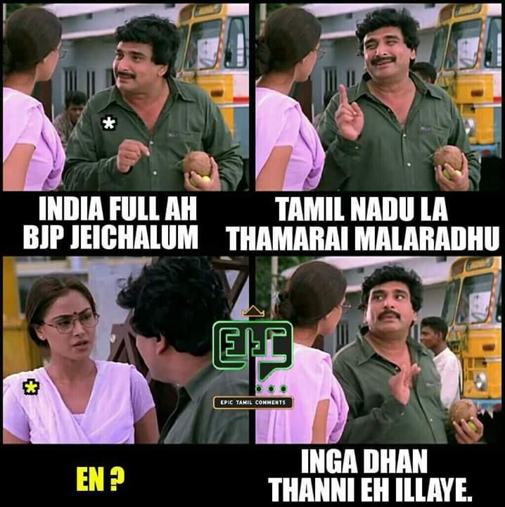 BJP Memes Tamil - Tamil Memes