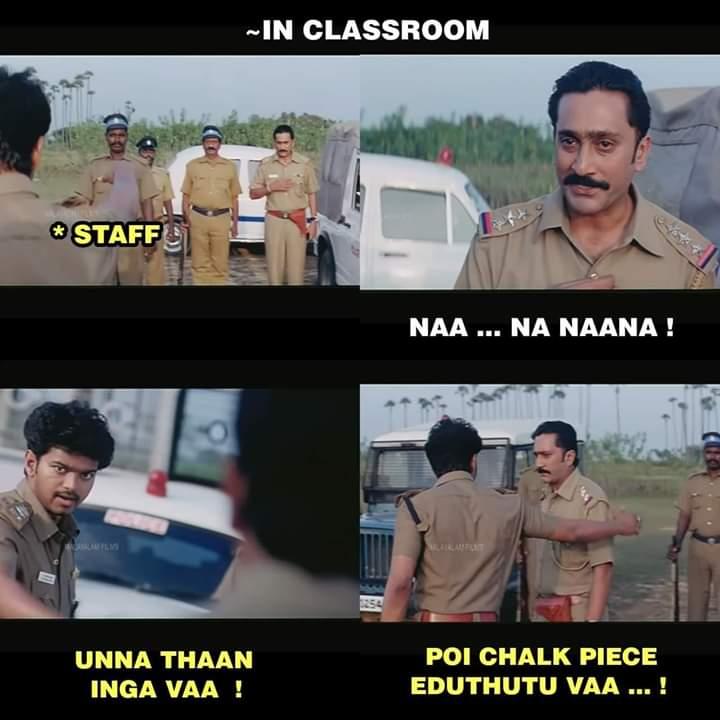 School Funny Memes In Tamil Aebo