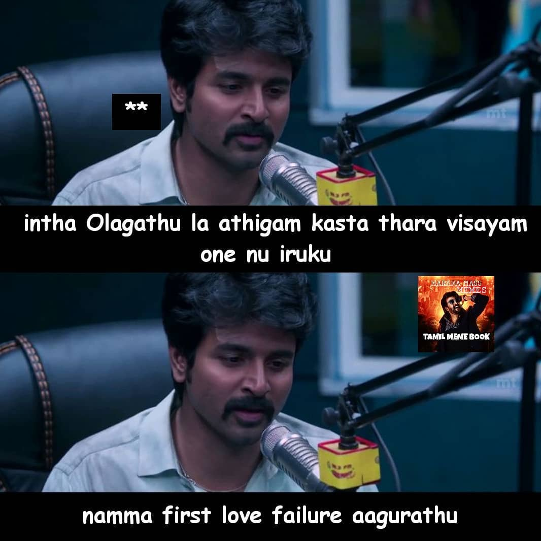 Funny Quotes For Love Failure: 45+ Best Love Failure Memes Tamil