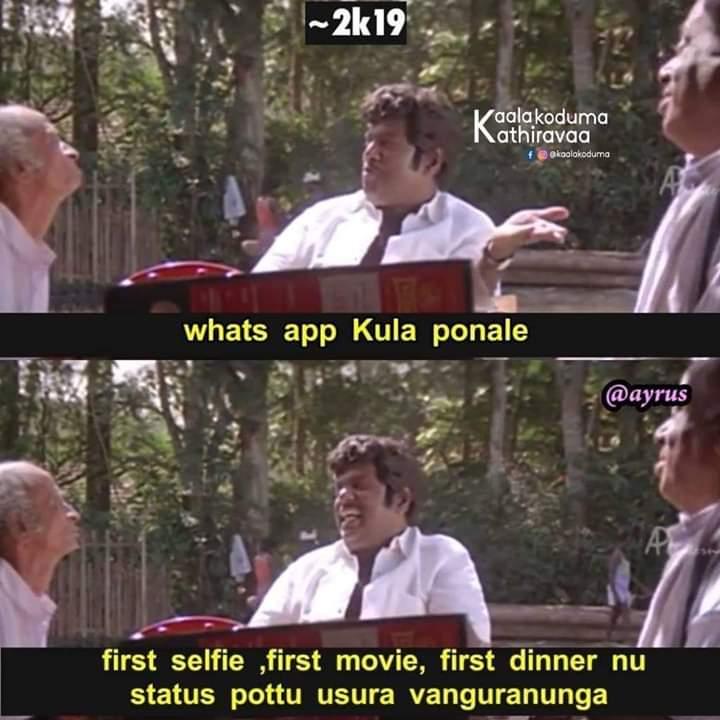 WhatsApp Sothanaigal - Tamil Memes