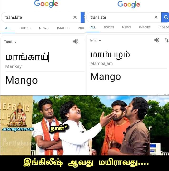 Translate Meme Tamil - Tamil Memes