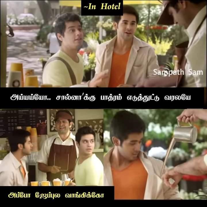 b7266ef294 Hotel Memes funny - Tamil Memes