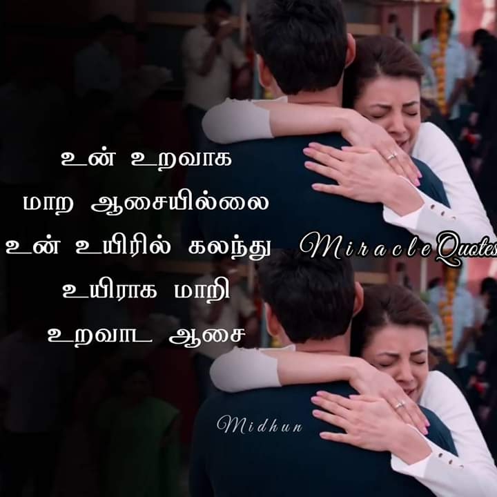 Best Love Quotes Tamil Tamil Memes