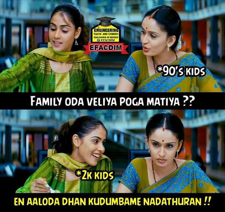 90s-Girls Vs 2k-girls Funny Meme Tamil