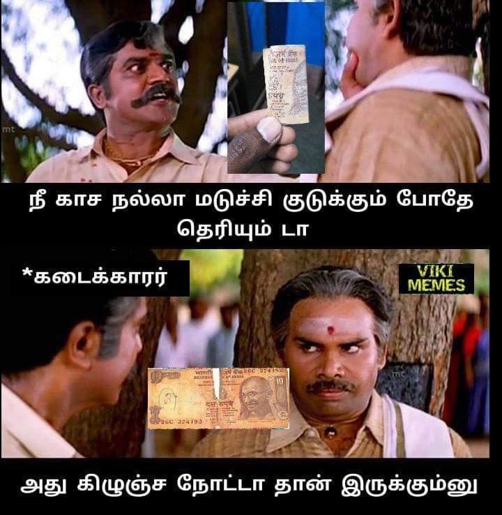 Exchange Damaged Money Scenario Be Like Meme Tamil Memes