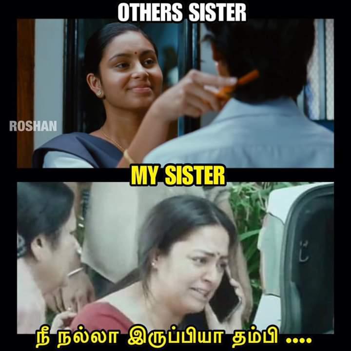 My sister vs other sister meme - Tamil Memes