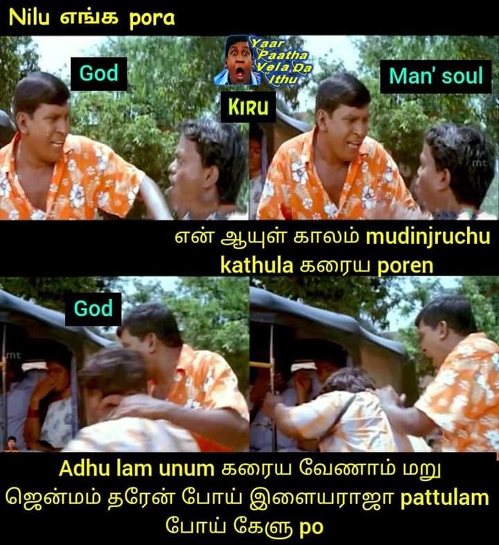 Ilayaraja songs meme Tamil - Tamil Memes