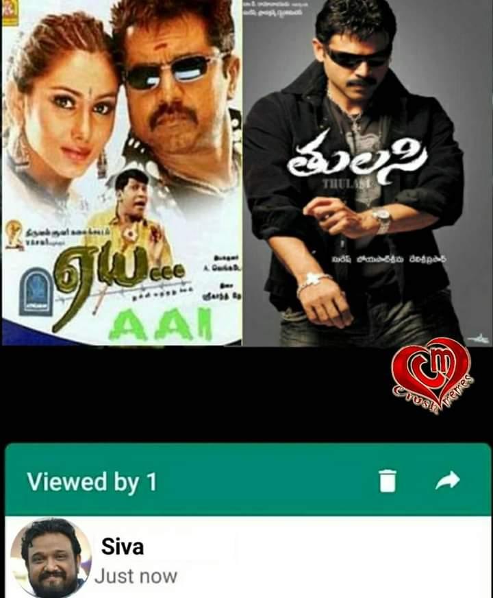 Viewed By Director Siva Meme Aai And Tulasi Movie Whatsapp Status