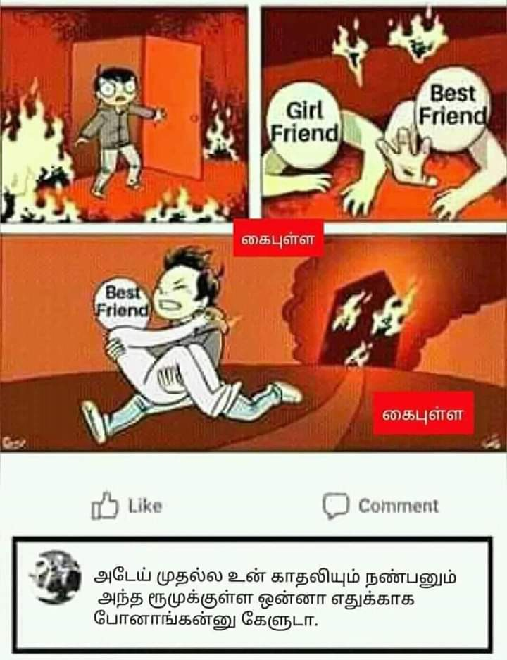 Girl Friend And Best Friend Funny Troll Meme Tamil Memes