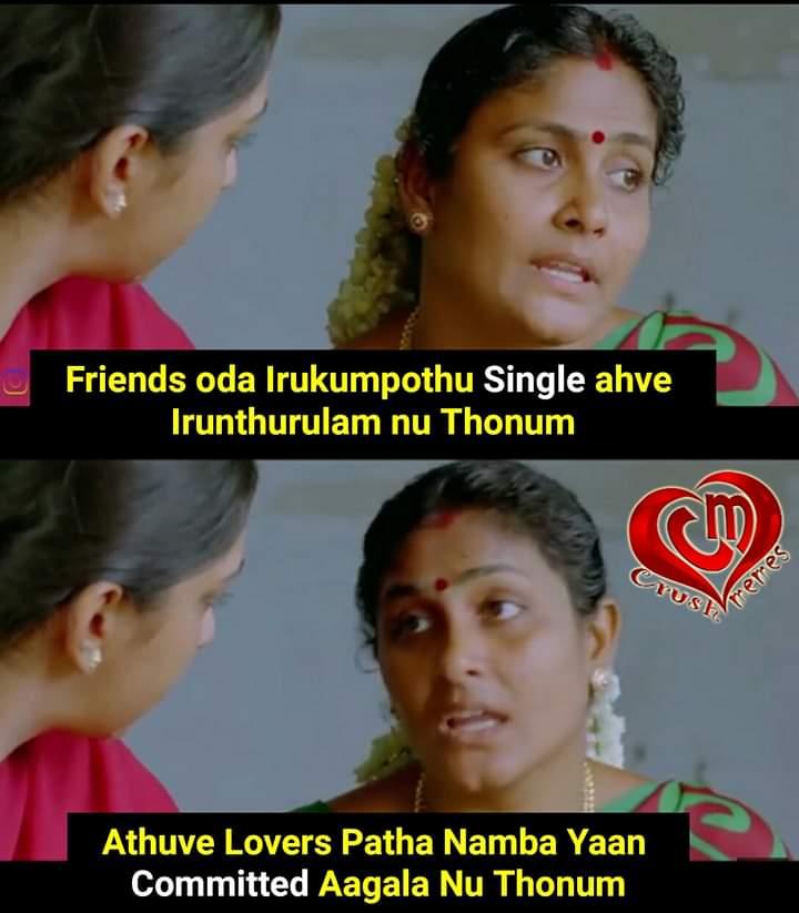 singles feelings with friends vs couples meme tamil memes