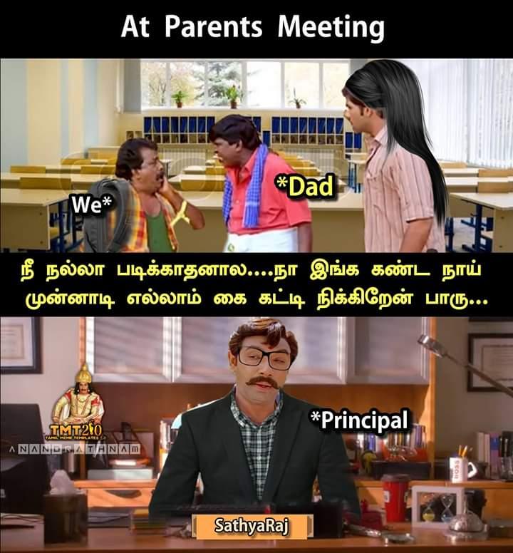 At parents meeting Sothanaigal dad vs principal meme - Tamil