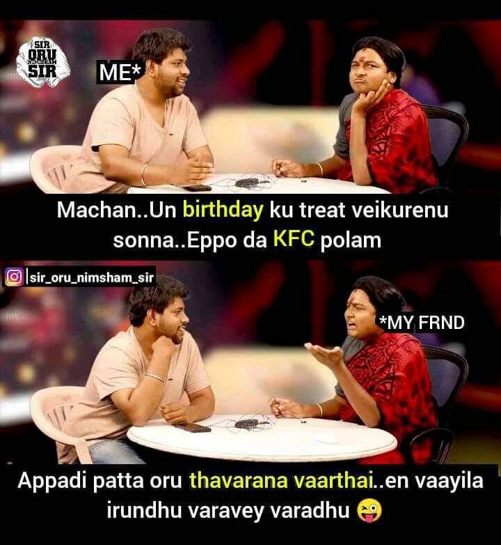 Friends Birthday Treat Troll Meme Tamil Memes