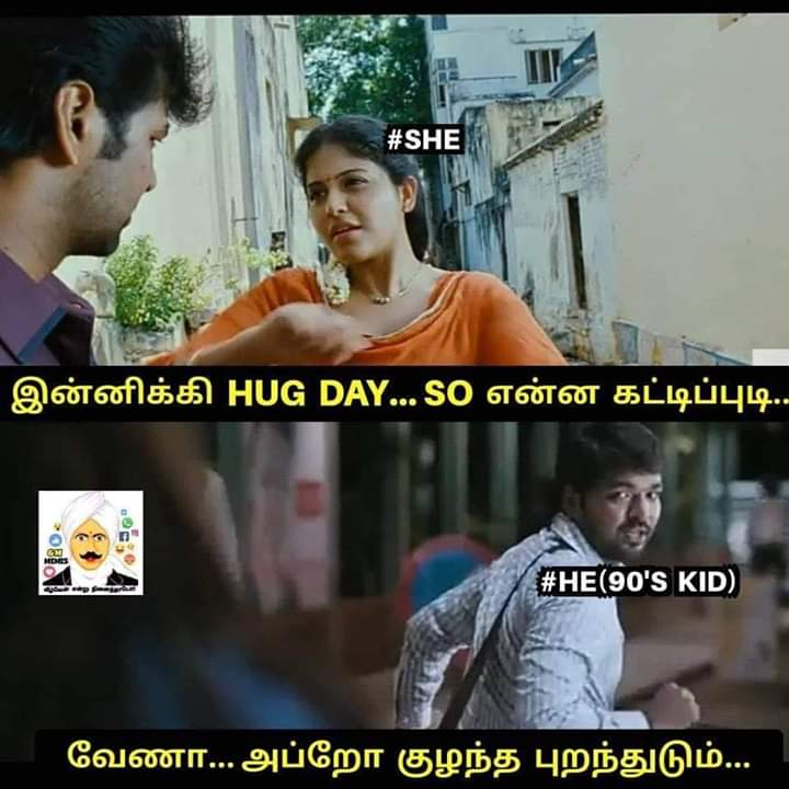 90s Kids Hug Day Celebration Be Like Meme Tamil Memes