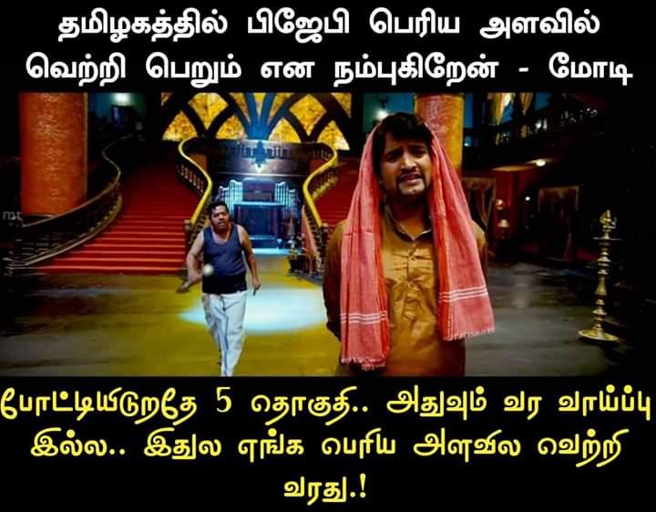I believe the BJP will win a bigger win in Tamil Nadu Modi