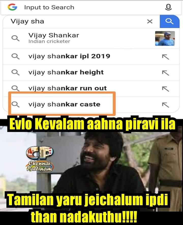 Google Search Of Vijay Shankar Caste Meme Tamil Memes
