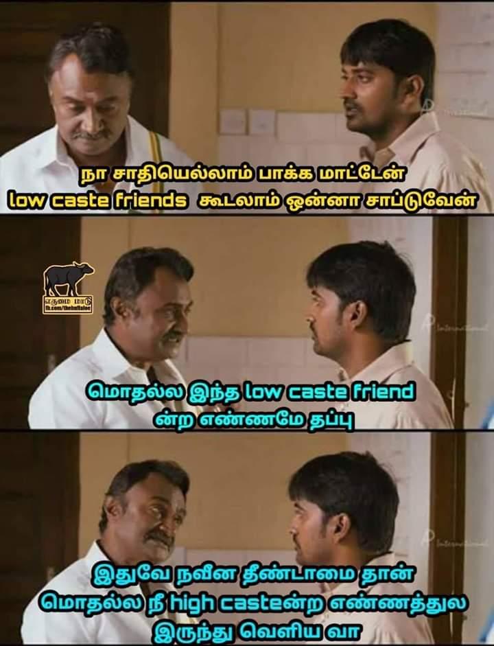 Low Caste Vs High Caste Meme Tamil Memes