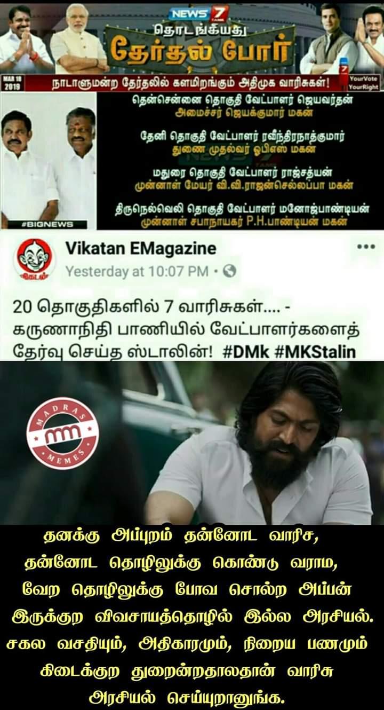 Admk stands in the lok sabha election be like meme tamil memes