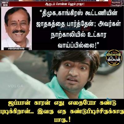 Group of DMK members to join BJP troll meme - Tamil Memes