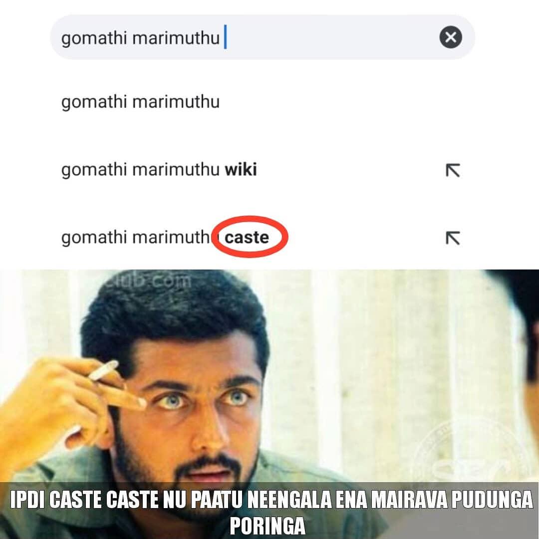 Google Search Of Gomathi Maarimuthu Caste Meme Tamil Memes