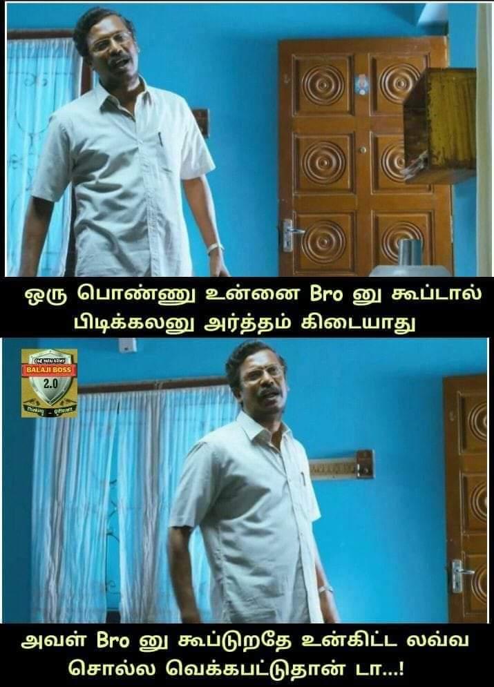 Why A Girl Calls You Bro meme - Tamil Memes
