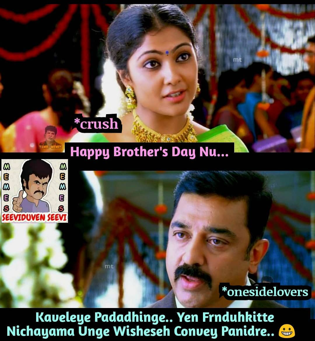 15 Best National Brother S Day Memes Tamil Memes