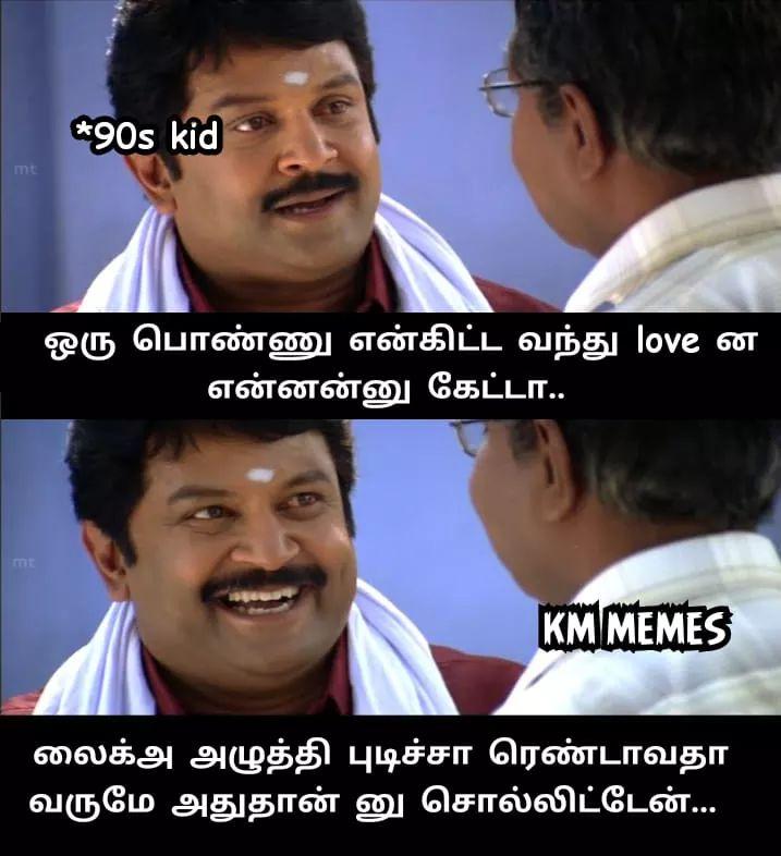 What Is Love For 90s Kids Meme Tamil Memes