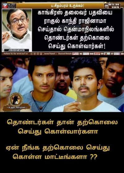 List of Best resignation - Tamil Memes
