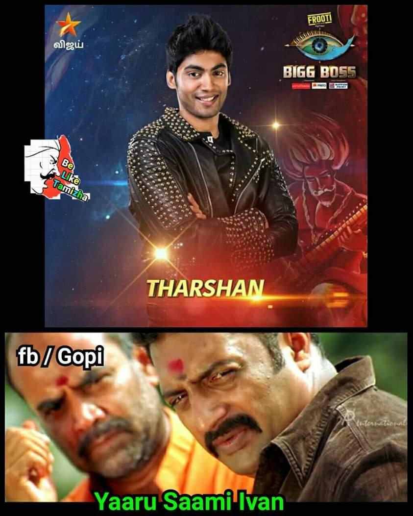 2+ Funny Bigg boss tamil season 3 Contestant Tharshan Memes