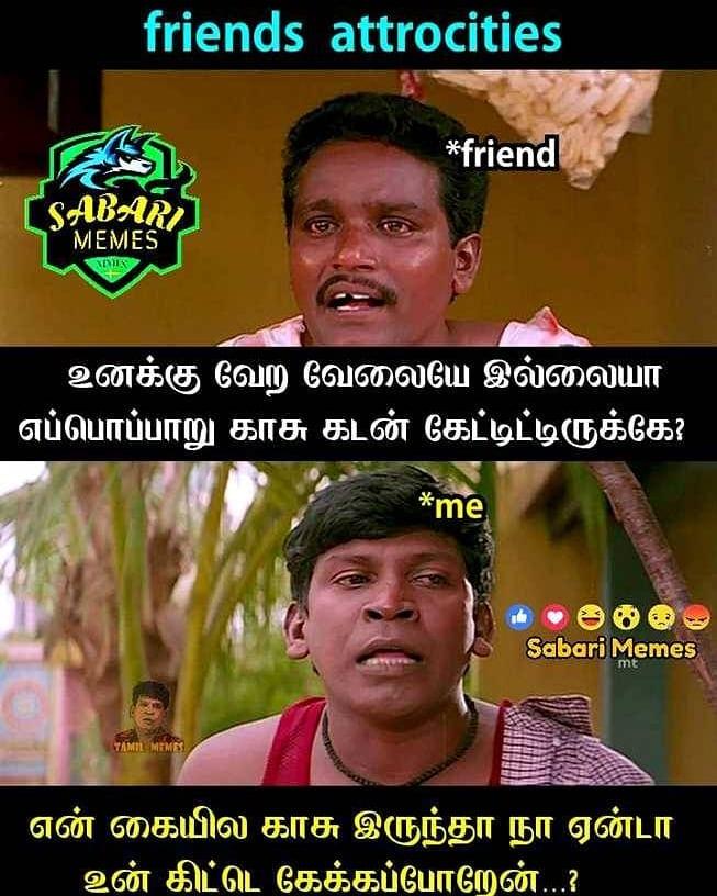 Lending Money Friends Sothanaigal Meme Tamil Memes