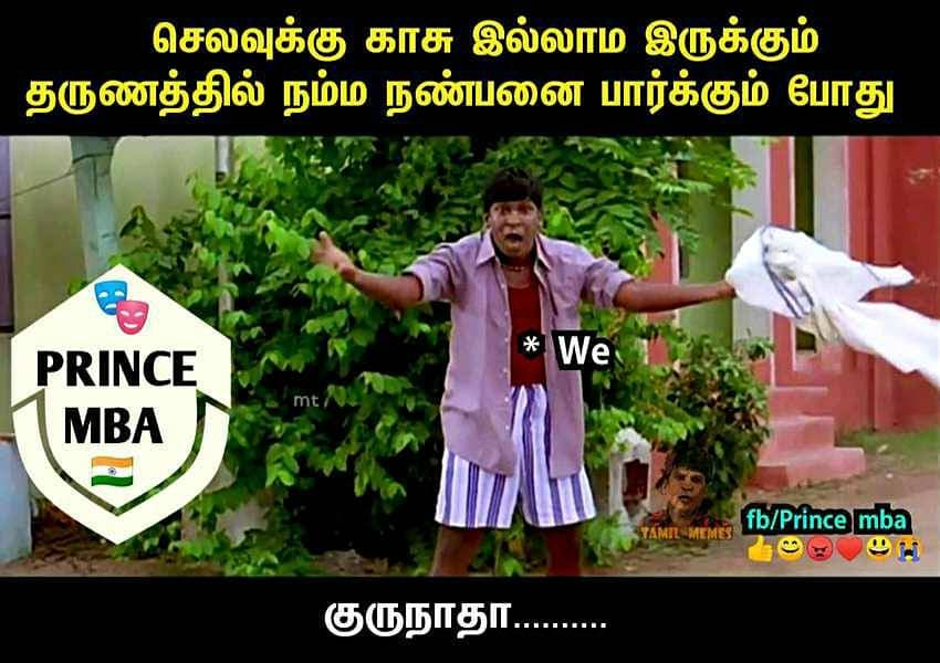 When You Have No Money After Meeting Friends Be Like Meme Tamil