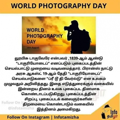 List Of Best Happy World Photography Day Tamil Memes