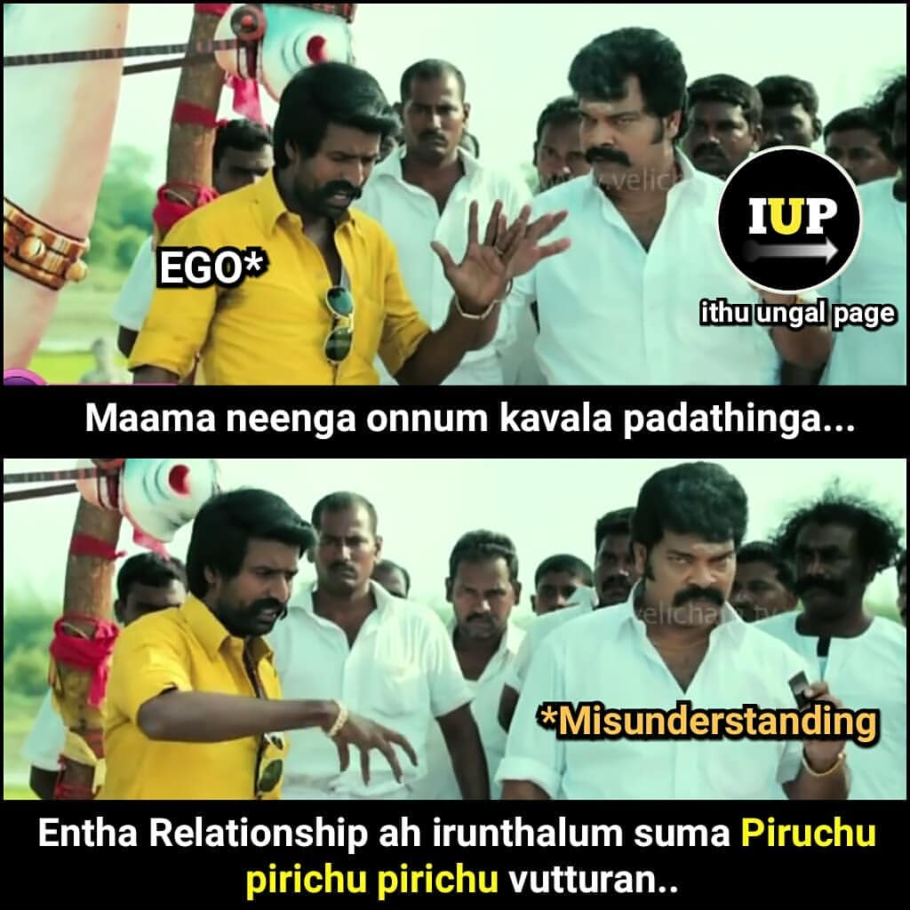 in a relationship ego and misunderstanding be like meme tamil memes