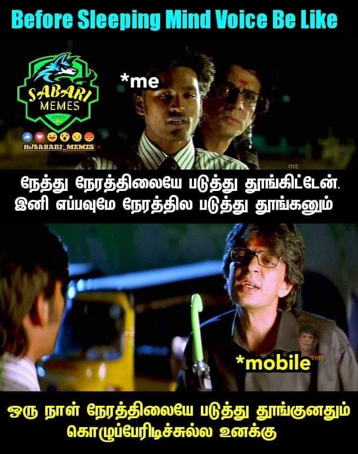 Before Sleeping Mobile Mind Voice Be Like Meme Tamil Memes