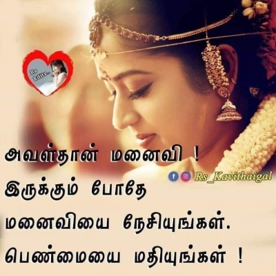 List Of Best Husband Wife Tamil Memes All she needs is your right and sincere love. list of best husband wife tamil memes