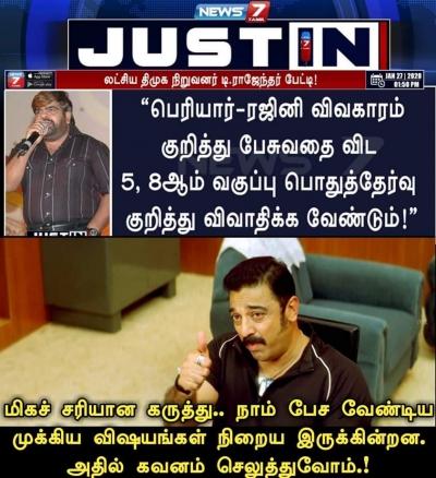 List Of Best Public Exam Tamil Memes
