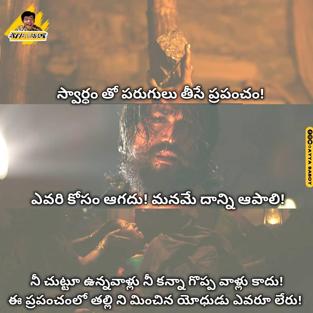 Epic Telugu KGF Dialogue - Telugu Memes